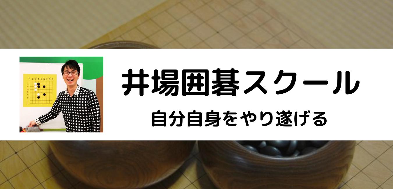 井場囲碁スクール
